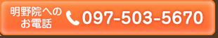 明野院へのお電話:097-503-5670