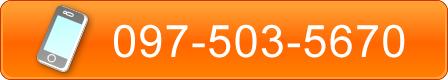 明野院電話番号097-503-5670
