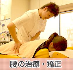 腰の治療・矯正