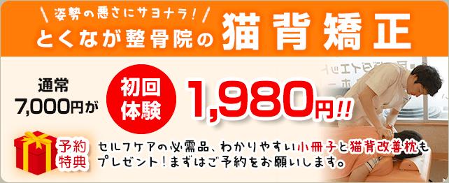 猫背矯正2980円