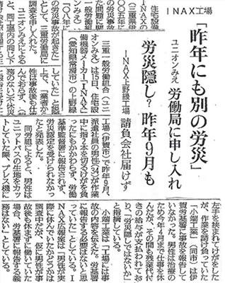 労災かくし漏えい記事02