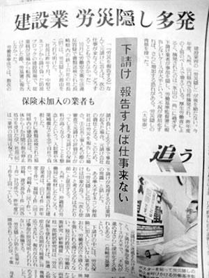 労災かくし漏えい記事03