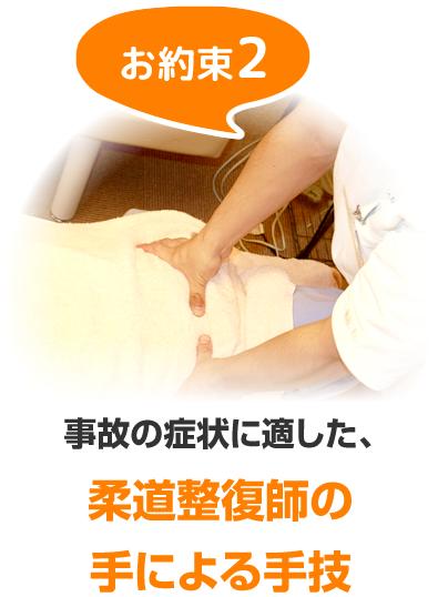 事故の症状に適した、柔道整復師の手による手技