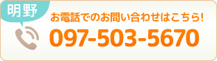 明野院の電話番号:097-503-5670