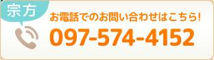 宗方院の電話番号:097-574-4152