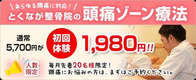 頭痛整体2980円