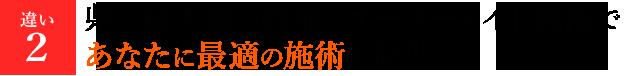 県下最大級の設備とオーダーメイド施術であなたに最適の施術を提供