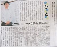「大分合同新聞」2014年5月8日記事