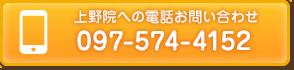 上野院の問合せ番号: