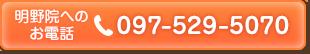 明野院へのお電話:097-529-5070