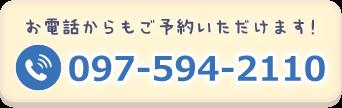 大分市とくなが美容整体院 稙田院 電話番号:097-574-4152