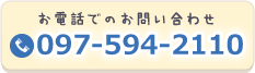 電話番号:097-594-2110
