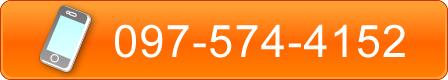 宗方院電話番号097-574-4152