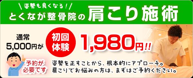 肩こり施術初回体験2,980円