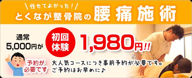 腰の痛み施術2980円