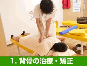背骨の治療・矯正