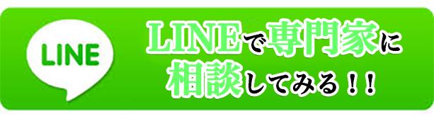 line-botan