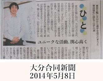 大分合同新聞 2014年5月8日