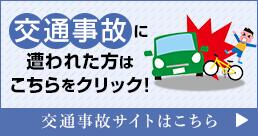 事故サイト