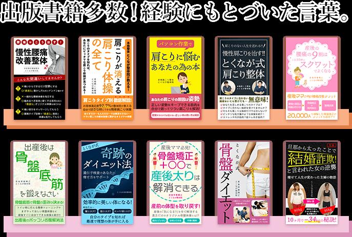 出版書籍多数