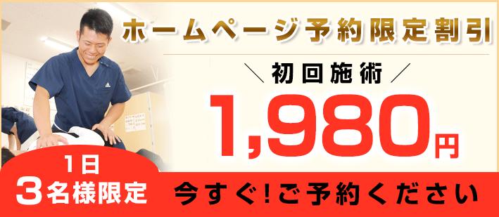 1日3名様限定ネット予約限定割引!初回施術2,980円