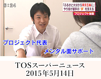 TOSスーパーニュース 2015年5月14日