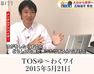 TOSゆ~わくワイ 2015年5月21日