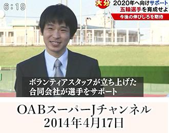 OABスーパーJチャンネル 2014年4月17日