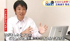 TOSゆ~わくワイ院長出演