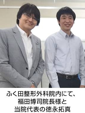 ふく田整形外科院内にて、福田博司院長様と当院代表の徳永拓真
