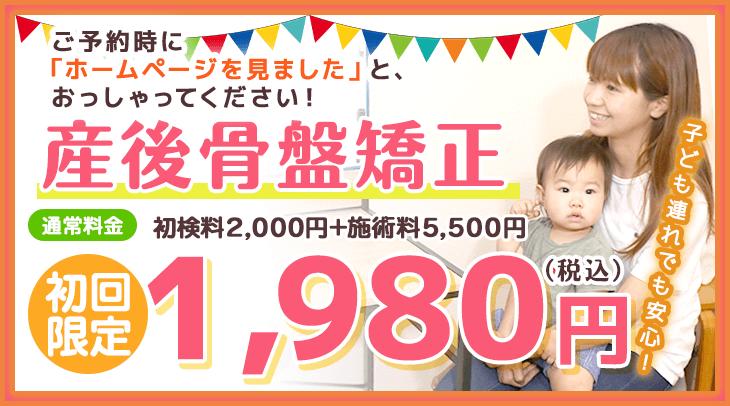 産後骨盤矯正が初回限定で2980円